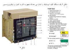 دوره آموزشی تست، تنظیم، نگهداری و تعمیر کلیدهای برق اتوماتیک