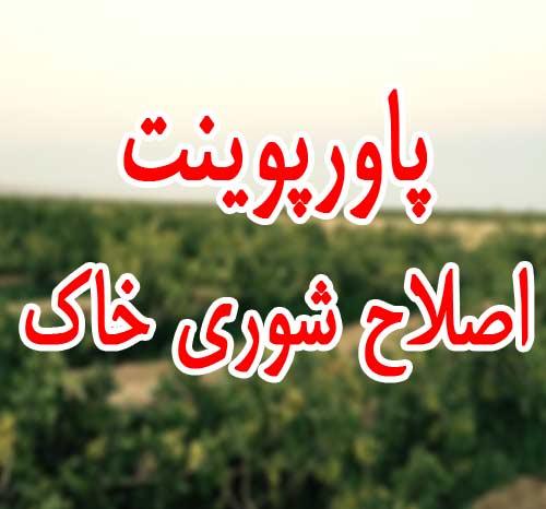 اصلاح شوری خاک