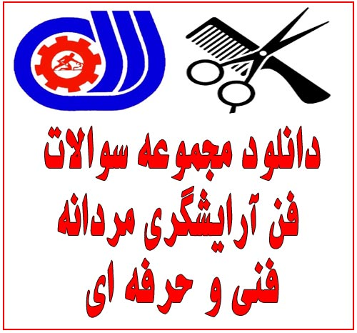 دانلود نمونه سوال فن آرایشگری مردانه